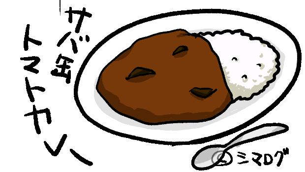 サバ缶トマトカレーの画像