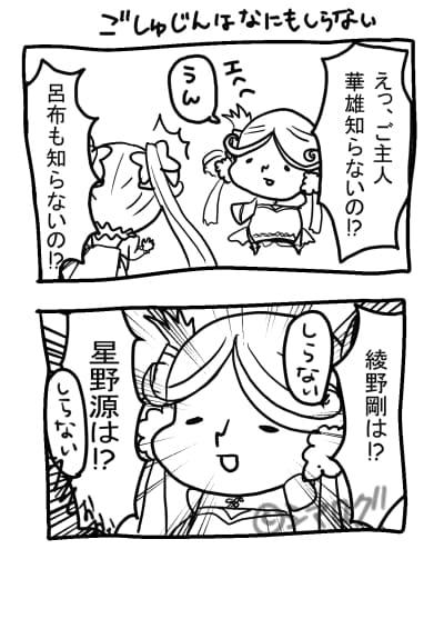 呂布も華雄も綾野剛も星野源も知らない弓主人公の2コマ漫画。