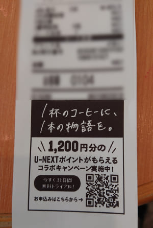 ドトールのレシートに「U-NEXTポイントがもらえるコラボキャンペーン実施中!」と印字されている写真。