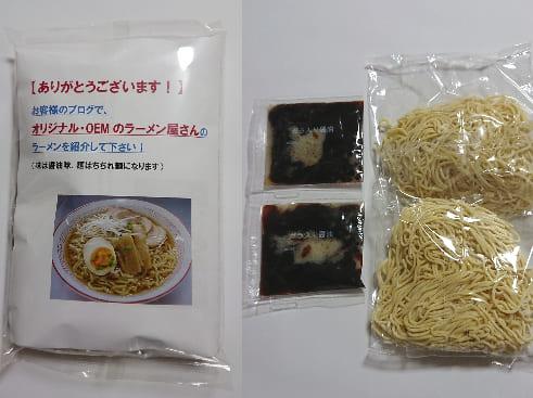 ラーメンのパッケージと中に入っていた麺2つとスープ2つの写真