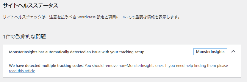 We have detected multiple tracking codes! You should remove non-MonsterInsights ones. If you need help finding them pleaseと表示されている画像