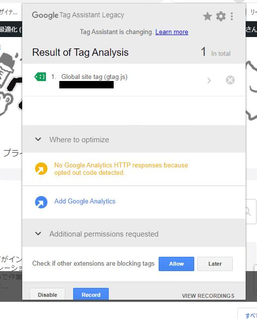 GoogleTag Assistantの画面の表示